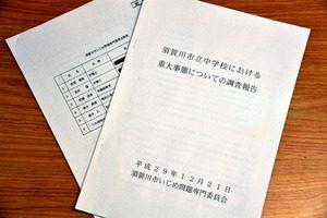 須賀川いじめ自殺報告書