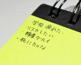 神戸中3自殺1